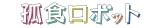 日本テレビ『シンドラ』枠で放送された『孤食ロボット』ロゴ