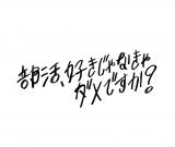 日本テレビ『シンドラ』枠で放送された『部活、好きじゃなきゃダメですか?』ロゴ