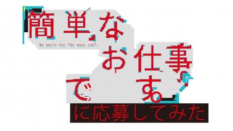 日本テレビ『シンドラ』枠で放送された『「簡単なお仕事です。」に応募してみた』ロゴ