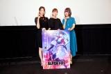 アニメ映画『BLACKFOX』初日舞台あいさつに登場した(左から)戸松遥、七瀬彩夏、大地葉