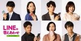 (上段左から)黒羽麻璃央、大西礼芳、古川雄輝、筧美和子、(下段左から)和田正人、坂井真紀、眞島秀和 (C)2020「LINEの答えあわせ」製作委員会