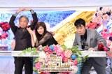 『歌のゴールデンヒット』-昭和・平成・令和の歴代歌王ベスト100- MCの(左から)堺正章、内田有紀、藤井隆(C)TBS
