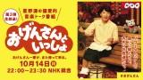 星野源の『おげんさんといっしょ』第3弾の放送が決定(C)NHK