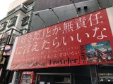 Official髭男dismの歌詞をデザインしたポスターが渋谷に出現