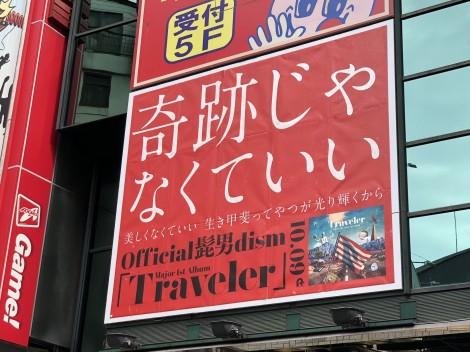メジャー初アルバム『Traveler』(9日発売)収録曲の歌詞ポスターが渋谷各所に出現
