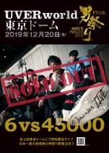 """UVERworldが史上初の東京ドームで開催する男性限定ライブ""""男祭り""""のチケットが完売"""