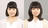 『シャーロック』第2話に出演する(左から)岸井ゆきの、三浦透子(C)フジテレビ