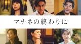映画『マチネの終わりに』に出演することが明らかになったキャスト陣(C)2019  フジテレビジョン アミューズ 東宝 コルク