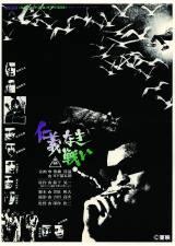 映画『仁義なき戦い』1973年公開当時のポスタービジュアル(C)東映