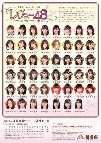 博多座開場20周年記念 AKB48グループ特別公演 第二部『あんみつ姫プロデュース レヴュー48』チラシビジュアル