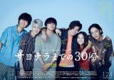 映画『サヨナラまでの30分』ティザービジュアル(裏面) (C)2020『サヨナラまでの30分』製作委員会