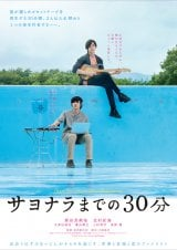 映画『サヨナラまでの30分』ティザービジュアル(表面) (C)2020『サヨナラまでの30分』製作委員会