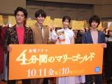 TBS系連続ドラマ『4分間のマリーゴールド』キャスト舞台あいさつに登場した(左から)桐谷健太、福士蒼汰、菜々緒、横浜流星 (C)ORICON NewS inc.