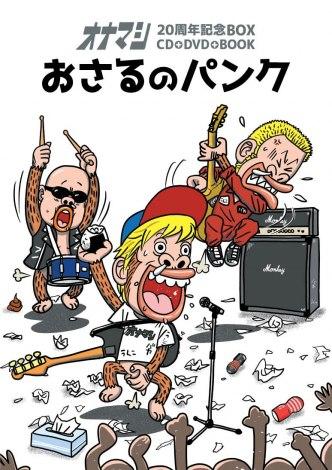 漫画家つの丸先生の描き下ろしジャケット『オナニーマシーン20周年記念BOX CD+DVD+BOOK おさるのパンク』