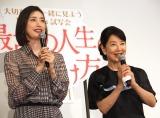 映画『最高の人生の見つけ方』公開直前イベントにサプライズ登場した(左から)吉永小百合、天海祐希 (C)ORICON NewS inc.