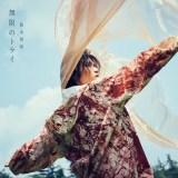 阪本奨悟「無限のトライ」通常盤(CD only)ジャケット写真