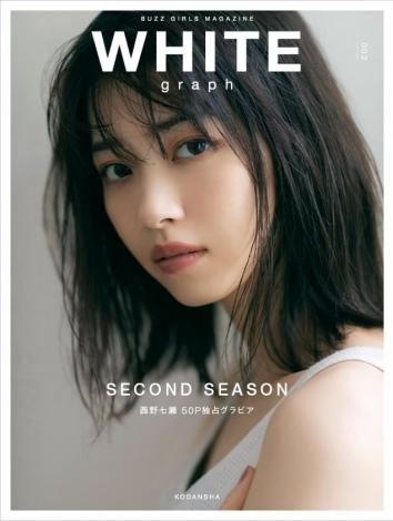サムネイル 西野七瀬が表紙を飾る講談社のビジュアル誌『WHITE graph』第2号(撮影/三瓶康友)