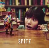 スピッツのニューアルバム『見っけ』通常盤