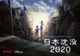 """湯浅政明監督が手掛ける『日本沈没2020』のティザービジュアル (C)""""JAPAN SINKS : 2020""""Project Partners"""