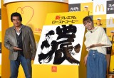 日本マクドナルドの『新プレミアムローストコーヒー リニューアル発表会』にゲストとして参加した(左から)若槻千夏、藤岡弘、