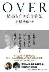 著書『OVER』書影(C)「OVER 結果と向き合う勇気」上原浩治・著 Jbpress発売