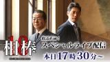 『相棒season18』放送直前、10月9日午後5時半からスペシャルライブ配信 (C)テレビ朝日