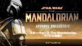 「スター・ウォーズ」の新ドラマシリーズ『マンダロリアン』新商品も続々