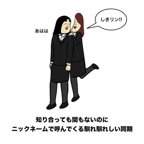 人気インスタグラマーBUSON×水曜ドラマ『同期のサクラ』のコラボ企画『同期あるある』がスタート (C)日本テレビ