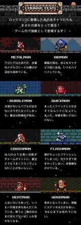 TEAM SHACHI×ROCKMANスペシャルコラボゲーム『ROCKMAN 20XX 〜戦え!TEAM SHACHI〜』キャラクター紹介(C)CAPCOM CO., LTD. ALL RIGHTS RESERVED.