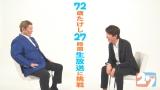 『FNS27時間テレビ にほんのスポーツは強いっ!』PR動画(C)フジテレビ