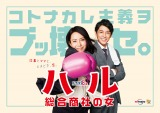 ドラマBiz第7弾『ハル 〜総合商社の女〜』(10月21日スタート)ポスタービジュアル(C)テレビ東京