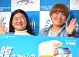 ノンアルビール『キリン カラダFREE』新CM完成披露発表会に出席した(左から)よしこ、まひる (C)ORICON NewS inc.