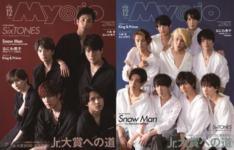 『Myojo』12月号で表紙を飾るSixTONES & Snow Man(C)Myojo12 月号/集英社 撮影/猪岐沙矢佳