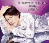 氷川きよし アルバム『新・演歌名曲コレクション10. −龍翔鳳舞−』(10月22日発売・Bタイプ)ジャケット