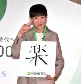 『VISION 100』記者発表会に出席した和田アキ子 (C)ORICON NewS inc.