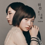 太田夢莉初のソロ曲「Acting tough」を収録する劇場盤
