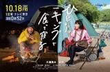 隔週で主演を務める三浦貴大と夏帆(C)「ひとりキャンプで食って寝る」製作委員会