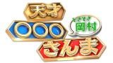 11日放送のバラエティー特番『天才〇〇〇さんま ときどき岡村』番組ロゴ(C)日本テレビ