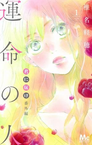『君に届け 番外編〜運命の人〜』コミックス1巻(C)椎名軽穂/集英社
