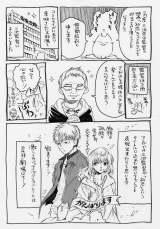 佐久間結衣氏によるコミカライズへのコメントマンガ (C)佐久間結衣/小学館