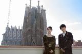サグラダ・ファミリアの前で記念撮影をする(左から)吉岡里帆、吉沢亮 (C)2019 SORAAO PROJECT