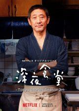 Netflixオリジナルシリーズ『深夜食堂 -Tokyo Stories Season2-』10月31日より世界同時配信