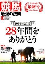月刊誌『競馬最強の法則』休刊