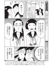 『別冊マーガレット』11月号に掲載された、たんぽぽの実話漫画(C)かねこゆかり/集英社