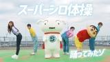 """主題歌に合わせて躍る""""スーパーシロ体操""""も考案(C)臼井儀人/SUPER SHIRO製作委員会"""