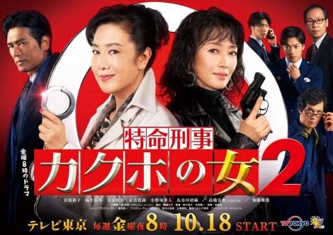 金曜8時のドラマ『特命刑事 カクホの女2』(10月18日スタート)ポスター(C)テレビ東京