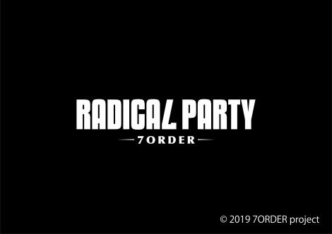 舞台「RADICAL PARTY - 7ORDER -」の上演が決定
