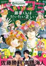 少女漫画誌『ベツコミ』11月号 (C)小学館