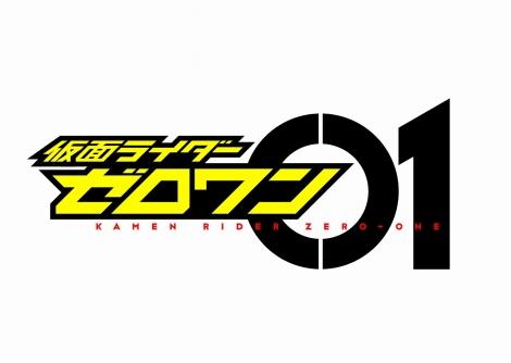 『仮面ライダーゼロワン』番組ロゴ (C)2019 石森プロ・テレビ朝日・ADK EM・東映