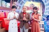 (左から)ホラン千秋、堺正章、森香澄アナウンサー(C)テレビ東京